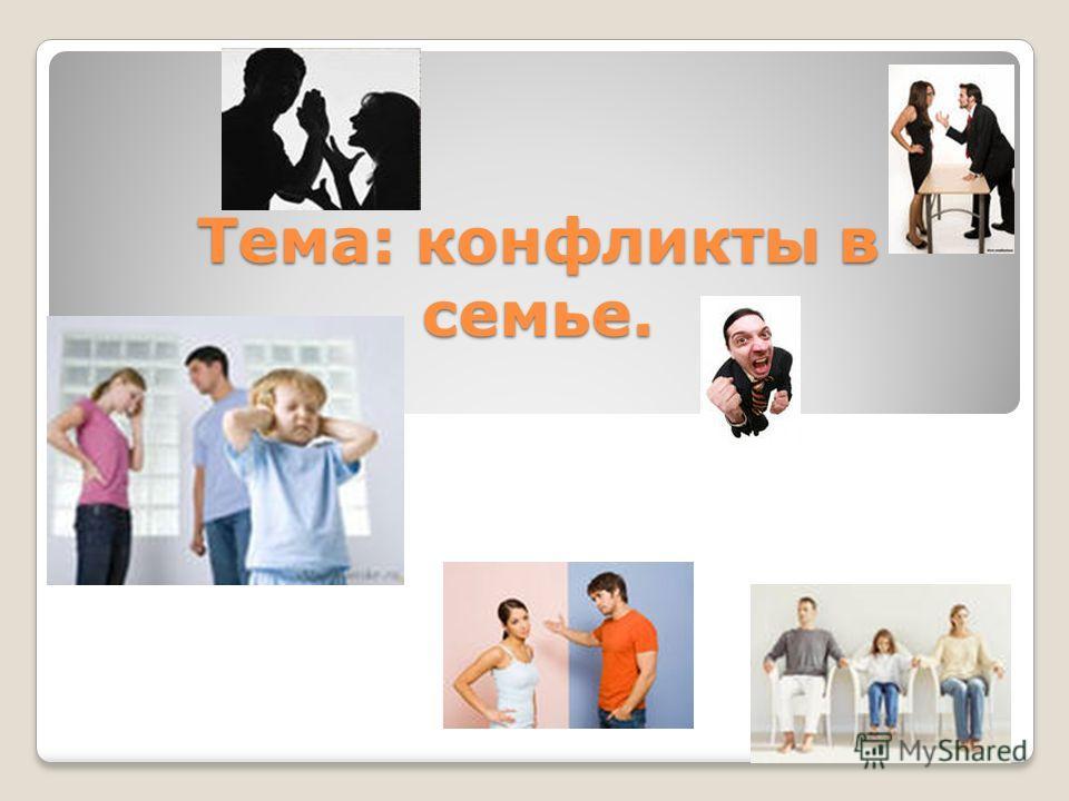 Тема: конфликты в семье.