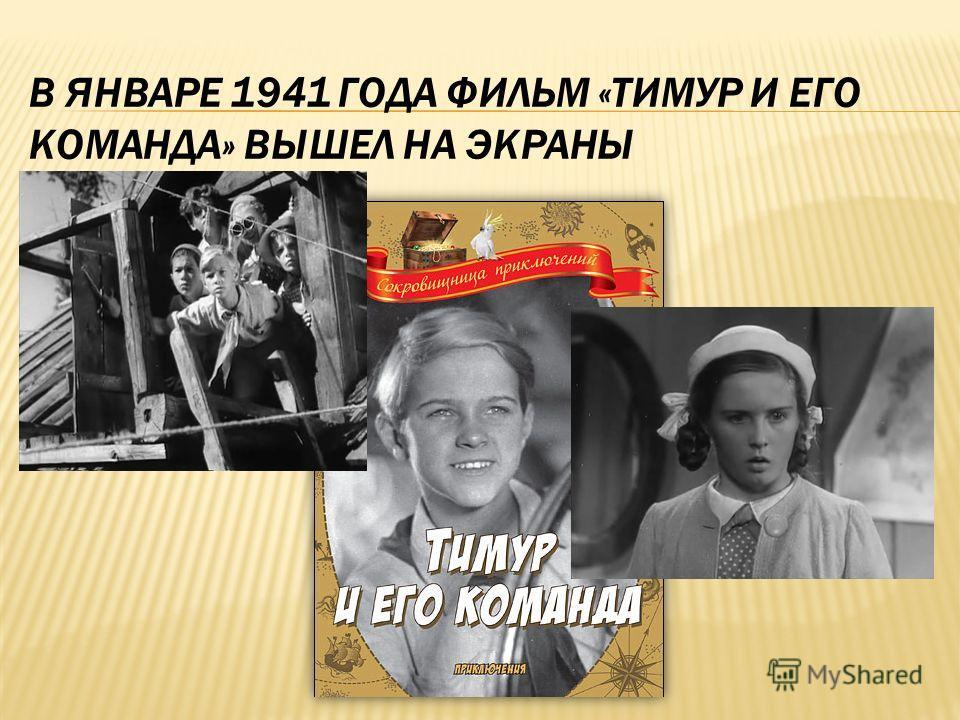 В ЯНВАРЕ 1941 ГОДА ФИЛЬМ «ТИМУР И ЕГО КОМАНДА» ВЫШЕЛ НА ЭКРАНЫ