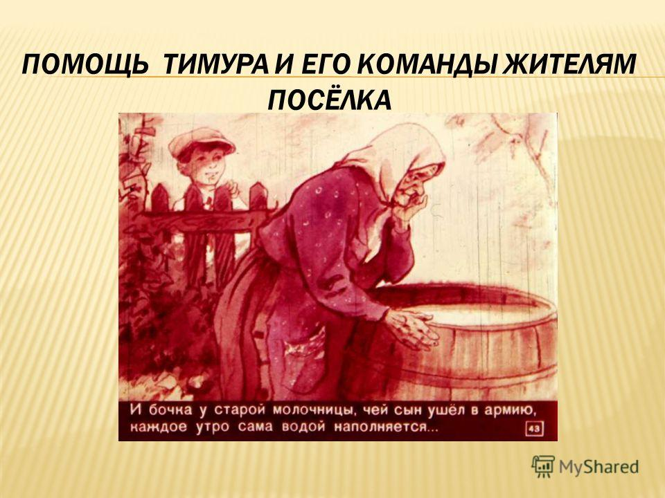 ПОМОЩЬ ТИМУРА И ЕГО КОМАНДЫ ЖИТЕЛЯМ ПОСЁЛКА