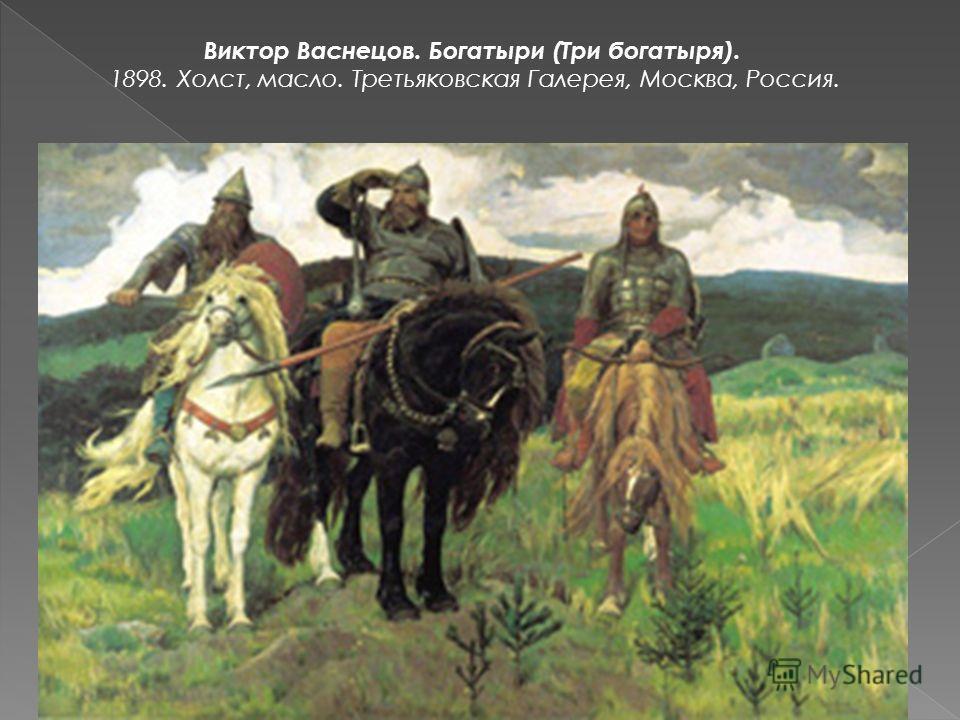 Виктор Васнецов. Богатыри (Три богатыря). 1898. Холст, масло. Третьяковская Галерея, Москва, Россия.