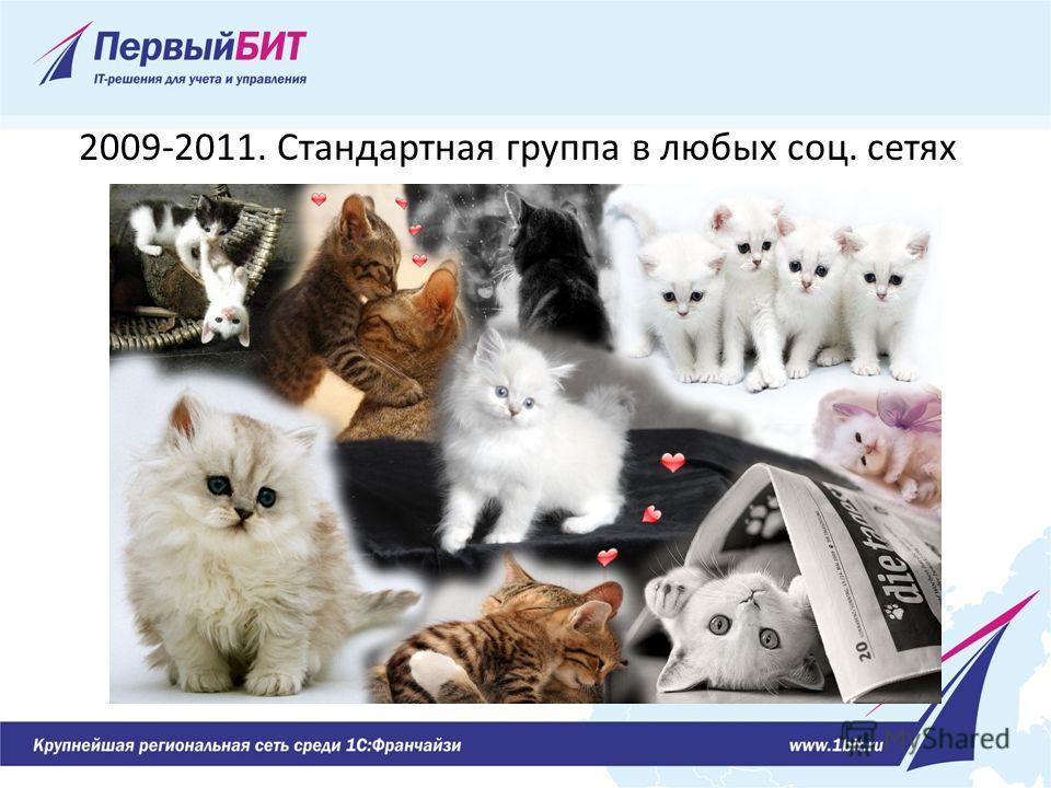 2009-2011. Стандартная группа в любых соц. сетях И еще около 40 представителей различных соцсетей