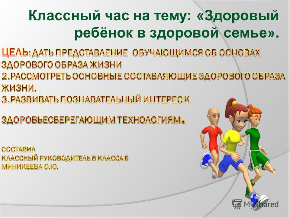 Классный час на тему: «Здоровый ребёнок в здоровой семье».