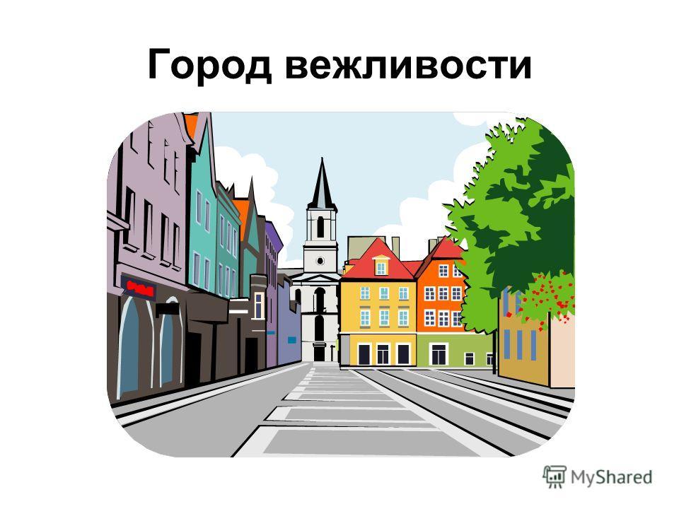 Город вежливости