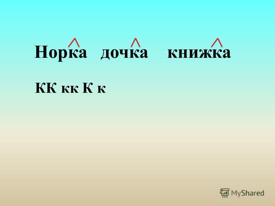 КК кк К к Норка дочка книжка