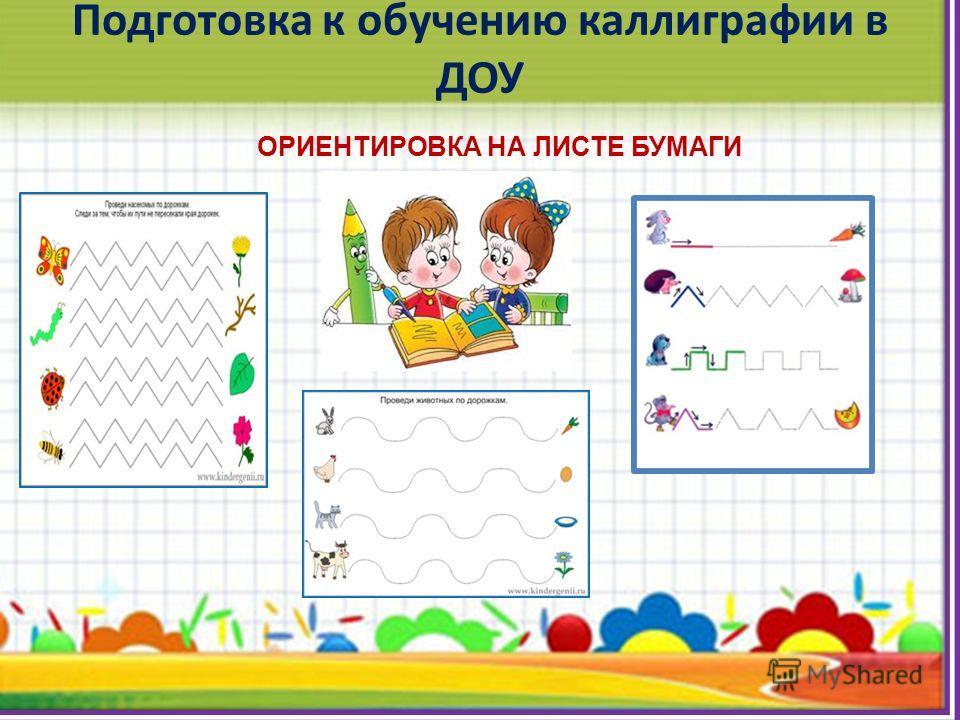 Подготовка к обучению каллиграфии в ДОУ ОРИЕНТИРОВКА НА ЛИСТЕ БУМАГИ