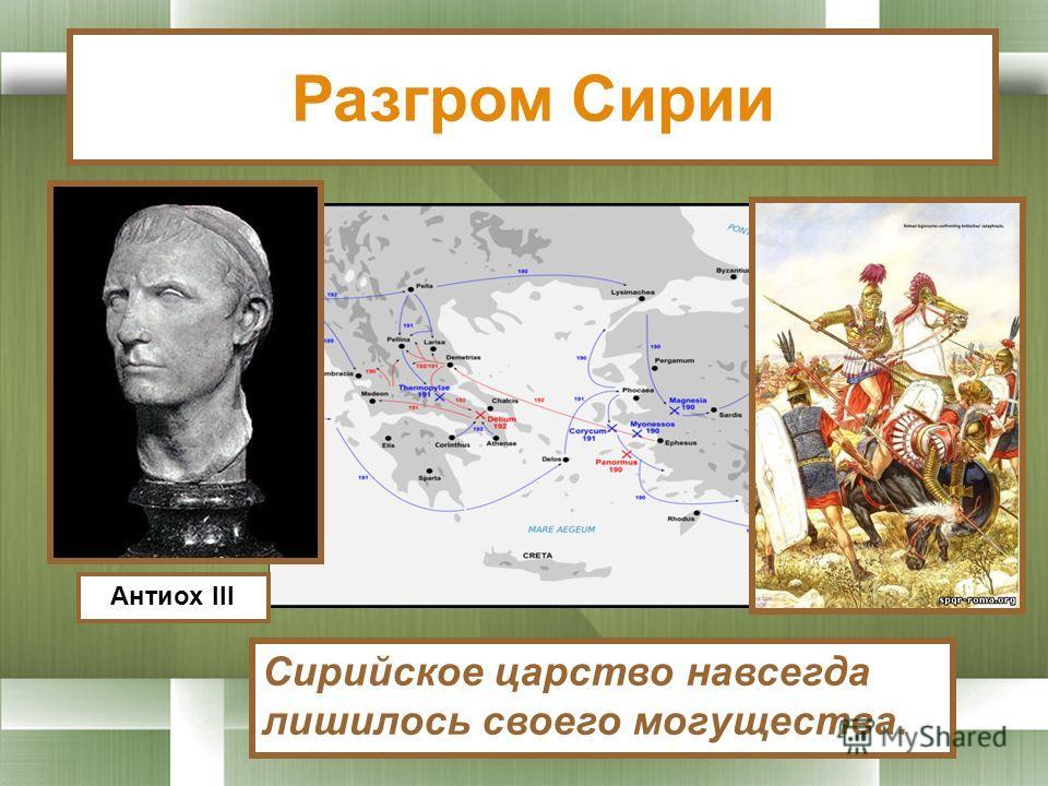 Антиох III Сирийское царство навсегда лишилось своего могущества.