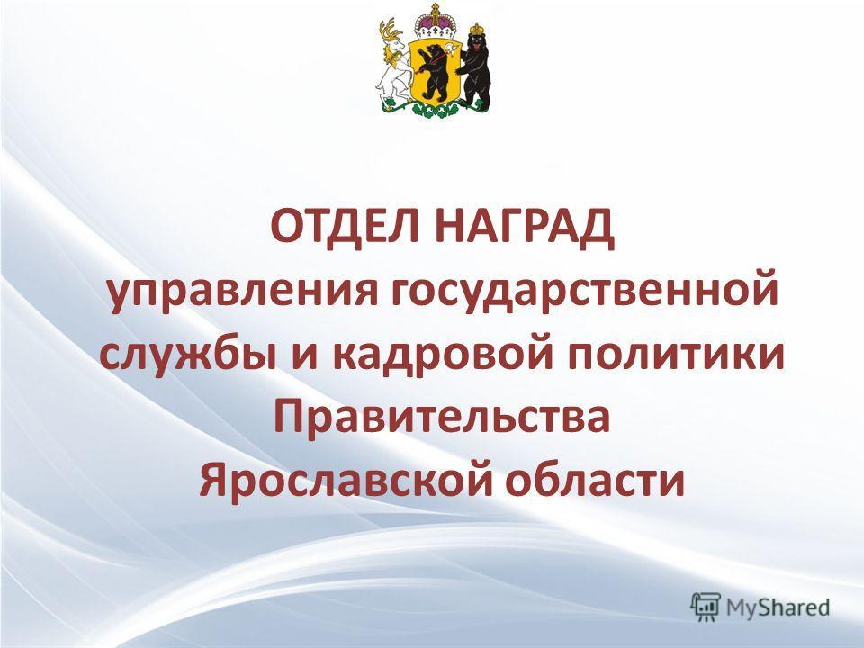 ОТДЕЛ НАГРАД управления государственной службы и кадровой политики Правительства Ярославской области
