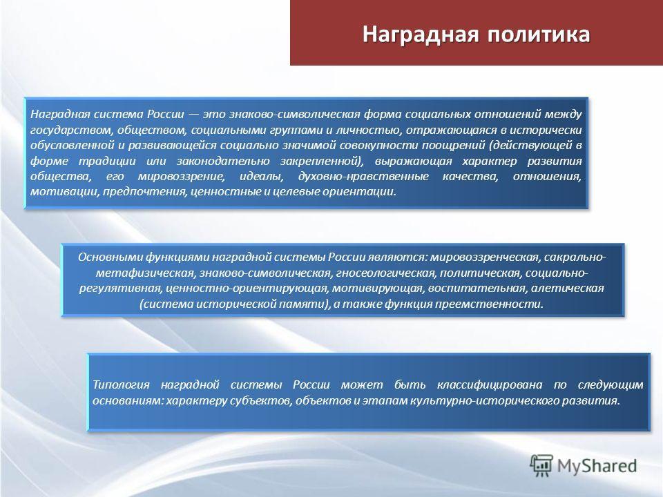Наградная система России это знаково-символическая форма социальных отношений между государством, обществом, социальными группами и личностью, отражающаяся в исторически обусловленной и развивающейся социально значимой совокупности поощрений (действу