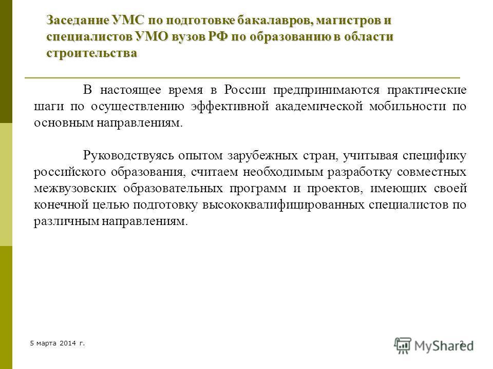 5 марта 2014 г.2 В настоящее время в России предпринимаются практические шаги по осуществлению эффективной академической мобильности по основным направлениям. Руководствуясь опытом зарубежных стран, учитывая специфику российского образования, считаем