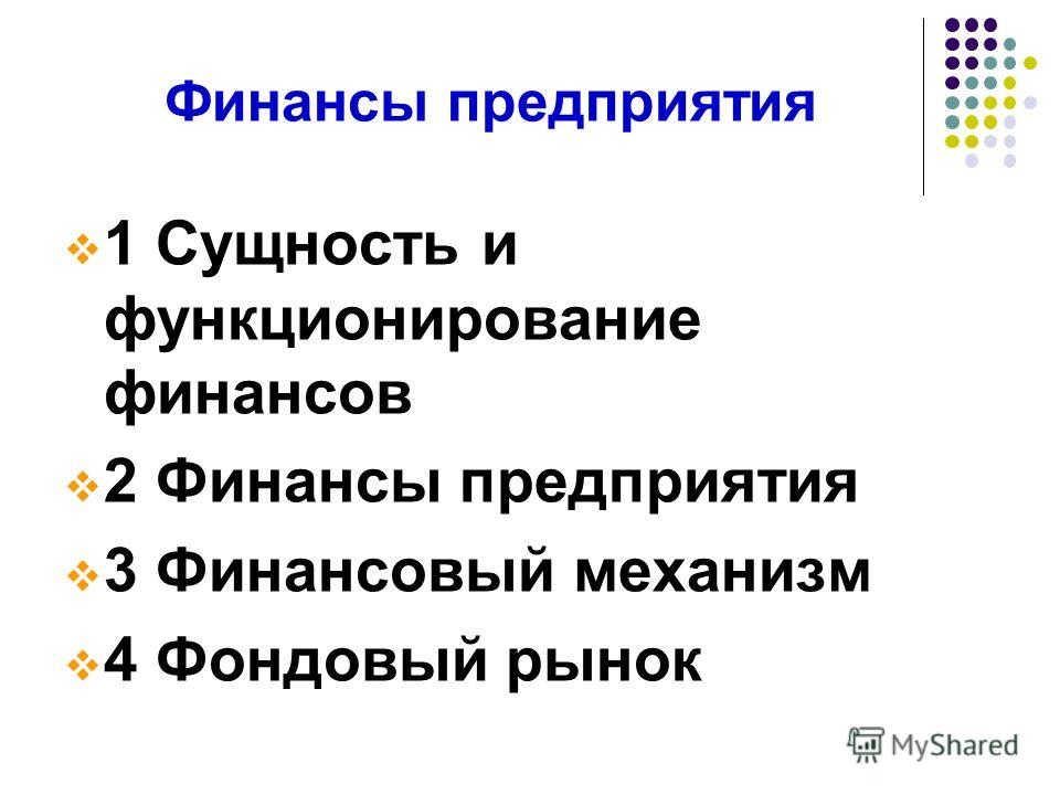 Финансы предприятия 1 Сущность и функционирование финансов 2 Финансы предприятия 3 Финансовый механизм 4 Фондовый рынок