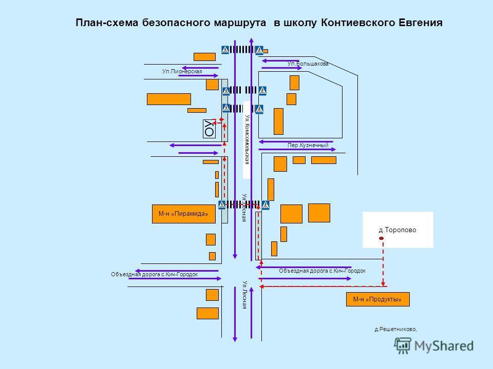 План-схема безопасного маршрута в школу Контиевского Евгения