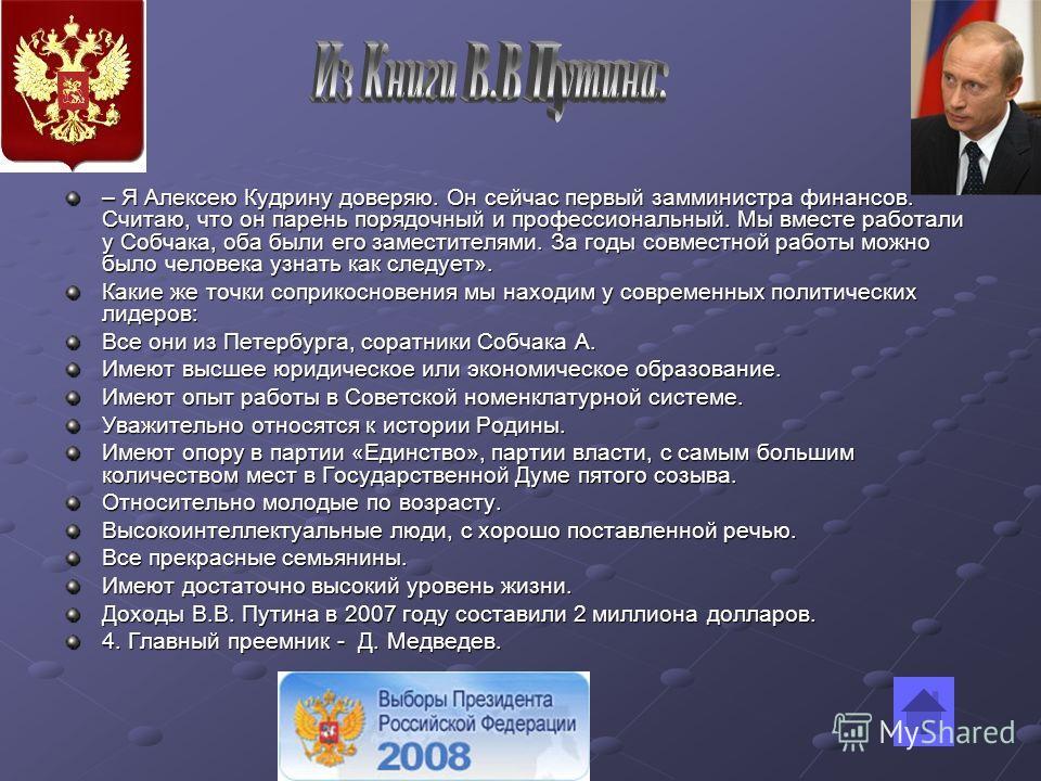 – Я Алексею Кудрину доверяю. Он сейчас первый замминистра финансов. Считаю, что он парень порядочный и профессиональный. Мы вместе работали у Собчака, оба были его заместителями. За годы совместной работы можно было человека узнать как следует». Каки