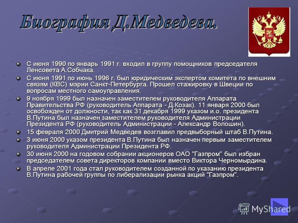 С июня 1990 по январь 1991 г. входил в группу помощников председателя Ленсовета А.Собчака. С июня 1991 по июнь 1996 г. был юридическим экспертом комитета по внешним связям (КВС) мэрии Санкт-Петербурга. Прошел стажировку в Швеции по вопросам местного