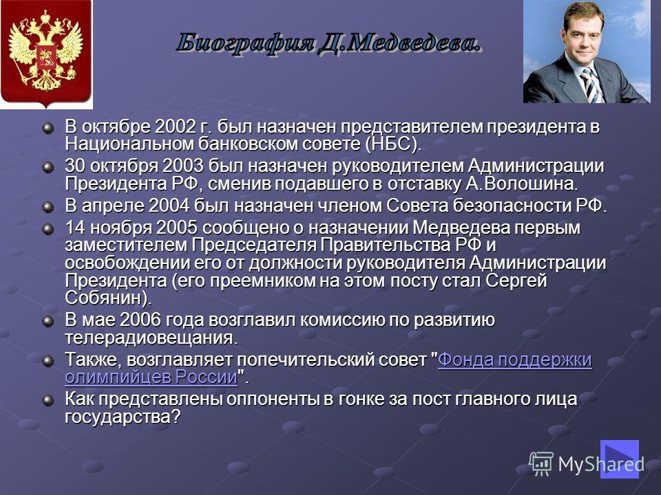 В октябре 2002 г. был назначен представителем президента в Национальном банковском совете (НБС). 30 октября 2003 был назначен руководителем Администрации Президента РФ, сменив подавшего в отставку А.Волошина. В апреле 2004 был назначен членом Совета