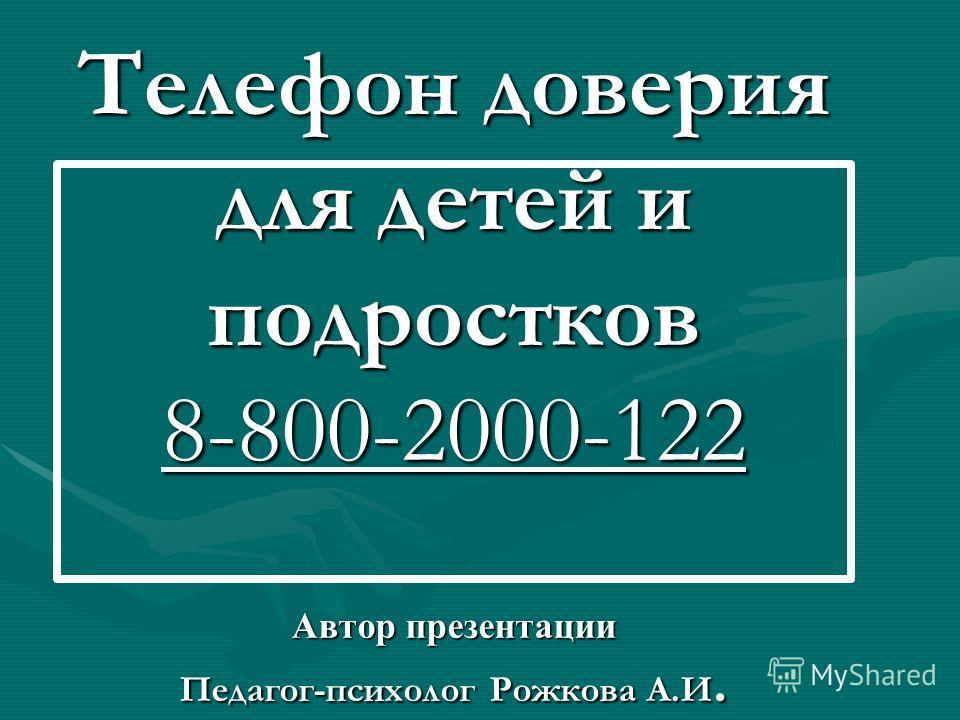 Телефон доверия для детей и подростков 8-800-2000-122 Автор презентации Педагог-психолог Рожкова А.И.