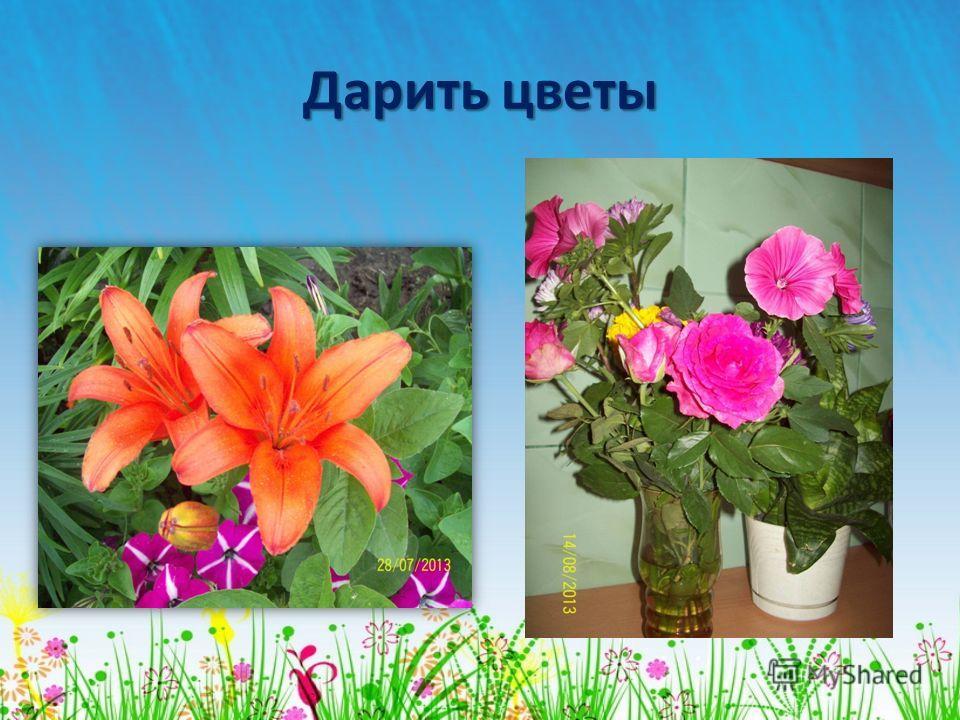 Дарить цветы