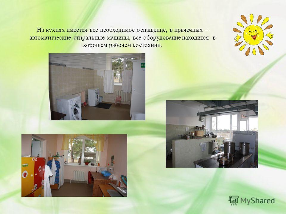 На кухнях имеется все необходимое оснащение, в прачечных – автоматические стиральные машины, все оборудование находится в хорошем рабочем состоянии.