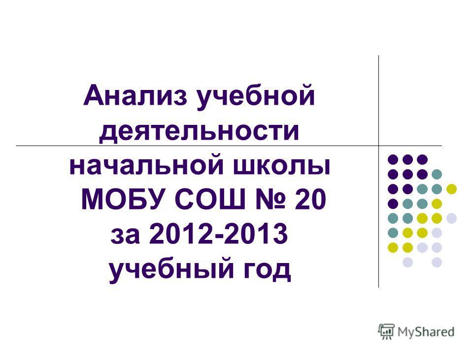 Анализ учебной деятельности начальной школы МОБУ СОШ 20 за 2012-2013 учебный год