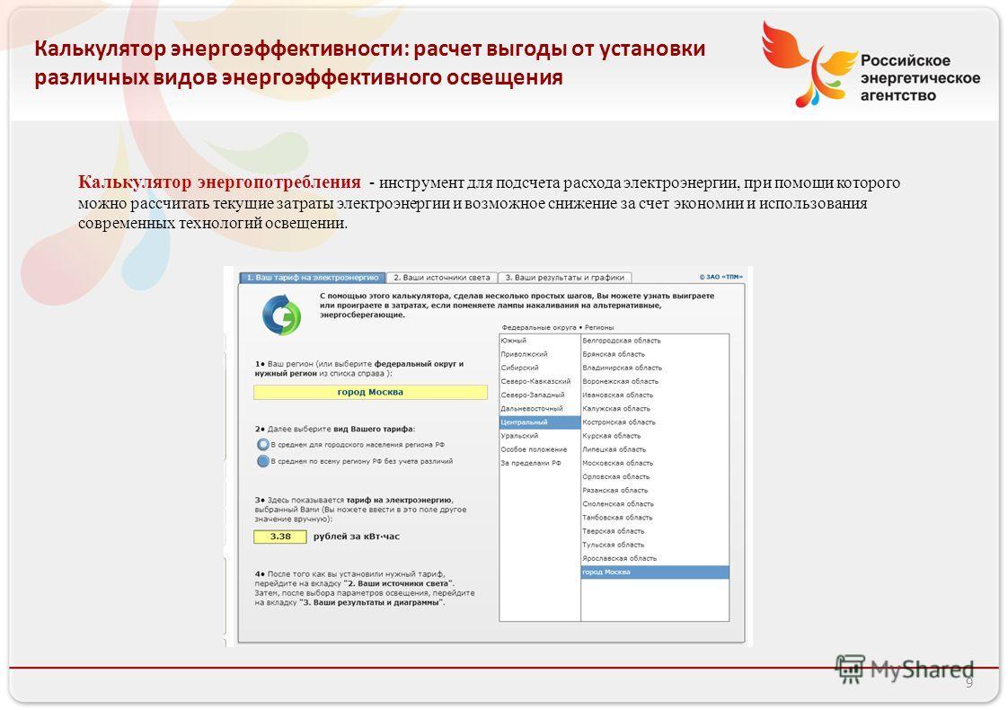 Российское энергетическое агентство 9 Калькулятор энергоэффективности: расчет выгоды от установки различных видов энергоэффективного освещения Калькулятор энергопотребления - инструмент для подсчета расхода электроэнергии, при помощи которого можно р