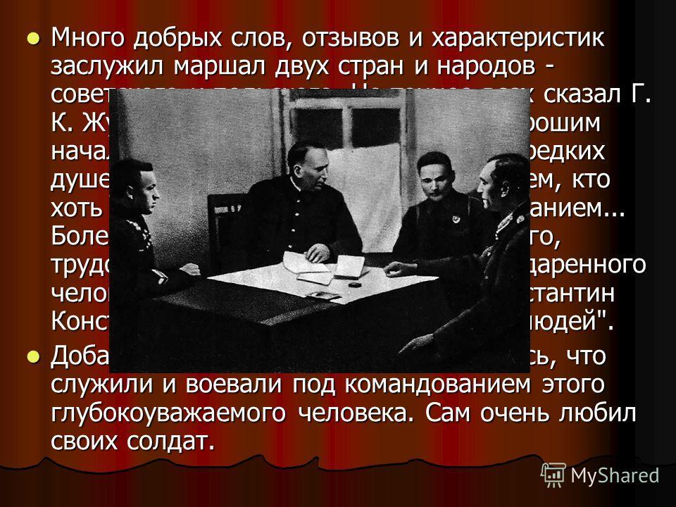 Много добрых слов, отзывов и характеристик заслужил маршал двух стран и народов - советского и польского. Но точнее всех сказал Г. К. Жуков: