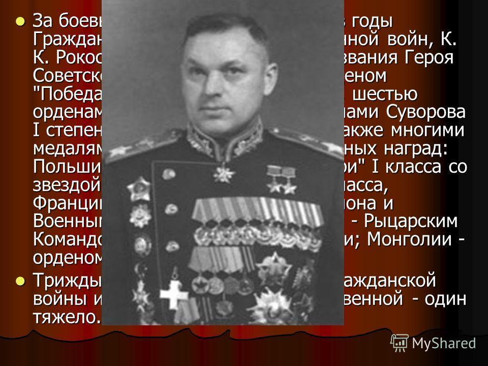 За боевые подвиги, совершенные в годы Гражданской и Великой Отечественной войн, К. К. Рокоссовский дважды удостоен звания Героя Советского Союза и награжден орденом
