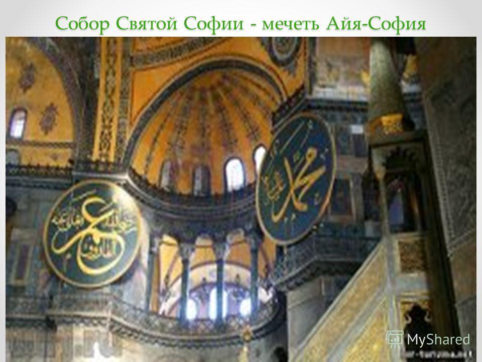 Собор Святой Софии - мечеть Айя-София