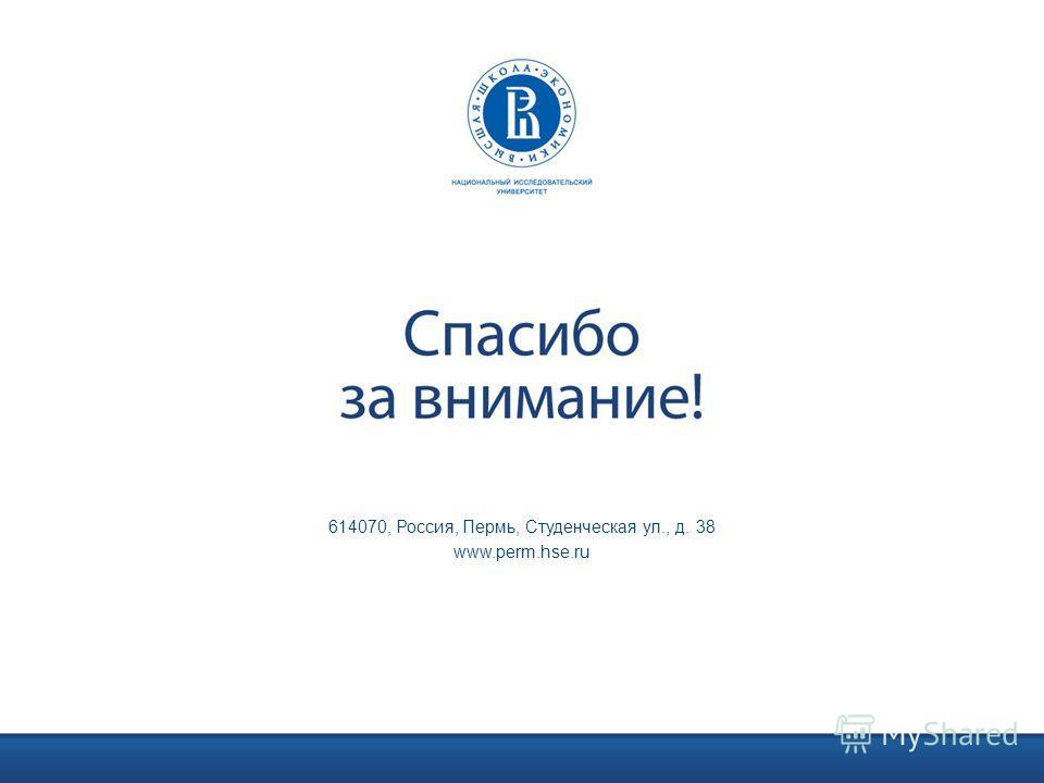 614070, Россия, Пермь, Студенческая ул., д. 38 www.perm.hse.ru