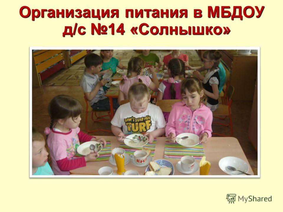Организация питания в МБДОУ д/с 14 «Солнышко»