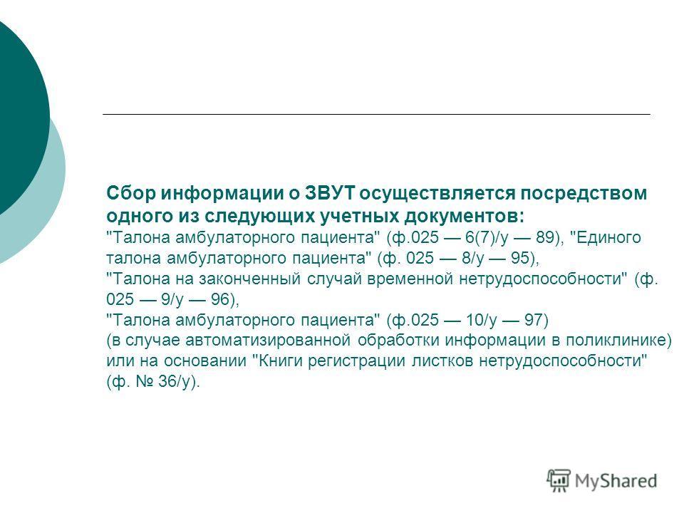 Сбор информации о ЗВУТ осуществляется посредством одного из следующих учетных документов: