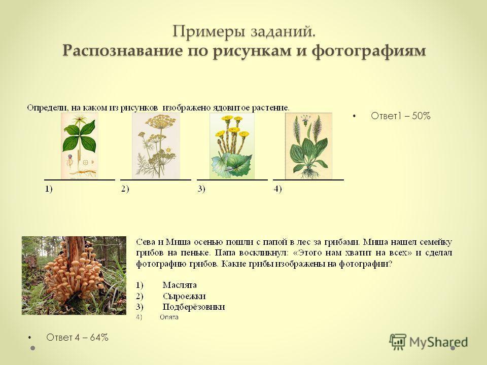 Примеры заданий. Распознавание по рисункам и фотографиям Ответ 4 – 64% Ответ1 – 50%