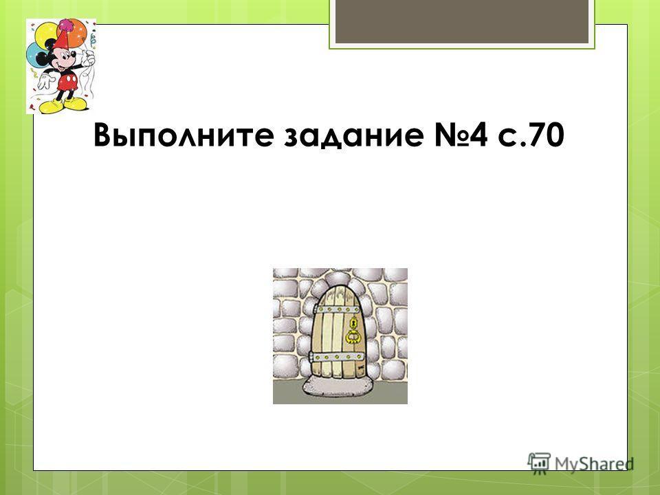 Выполните задание 4 с.70