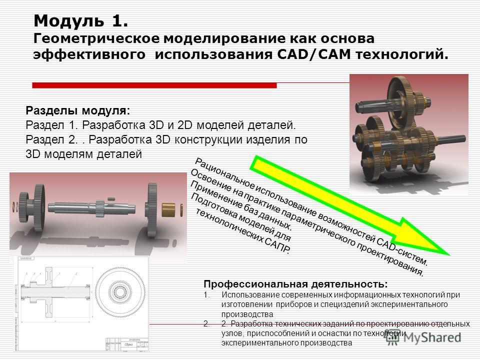 Модуль 1. Геометрическое моделирование как основа эффективного использования CAD/CAM технологий. Разделы модуля: Раздел 1. Разработка 3D и 2D моделей деталей. Раздел 2.. Разработка 3D конструкции изделия по 3D моделям деталей Профессиональная деятель