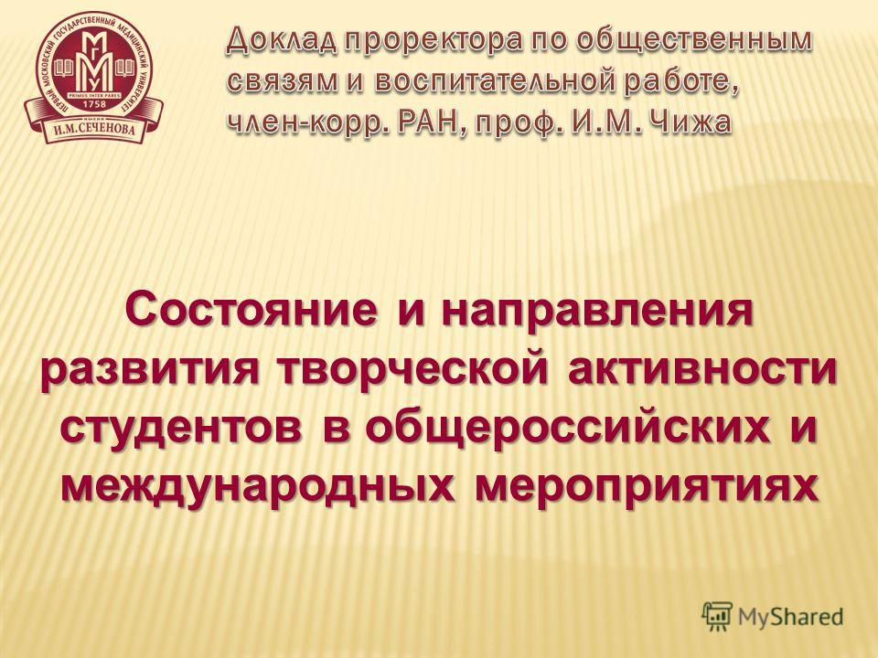 Состояние и направления развития творческой активности студентов в общероссийских и международных мероприятиях