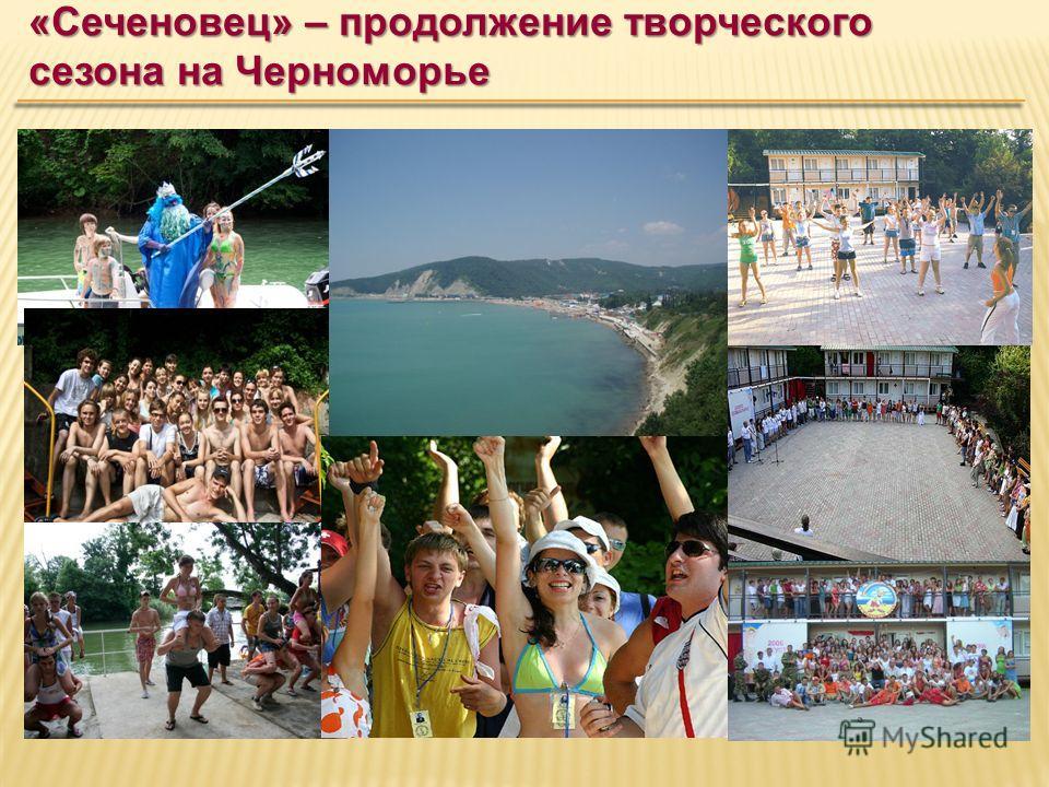 «Сеченовец» – продолжение творческого сезона на Черноморье
