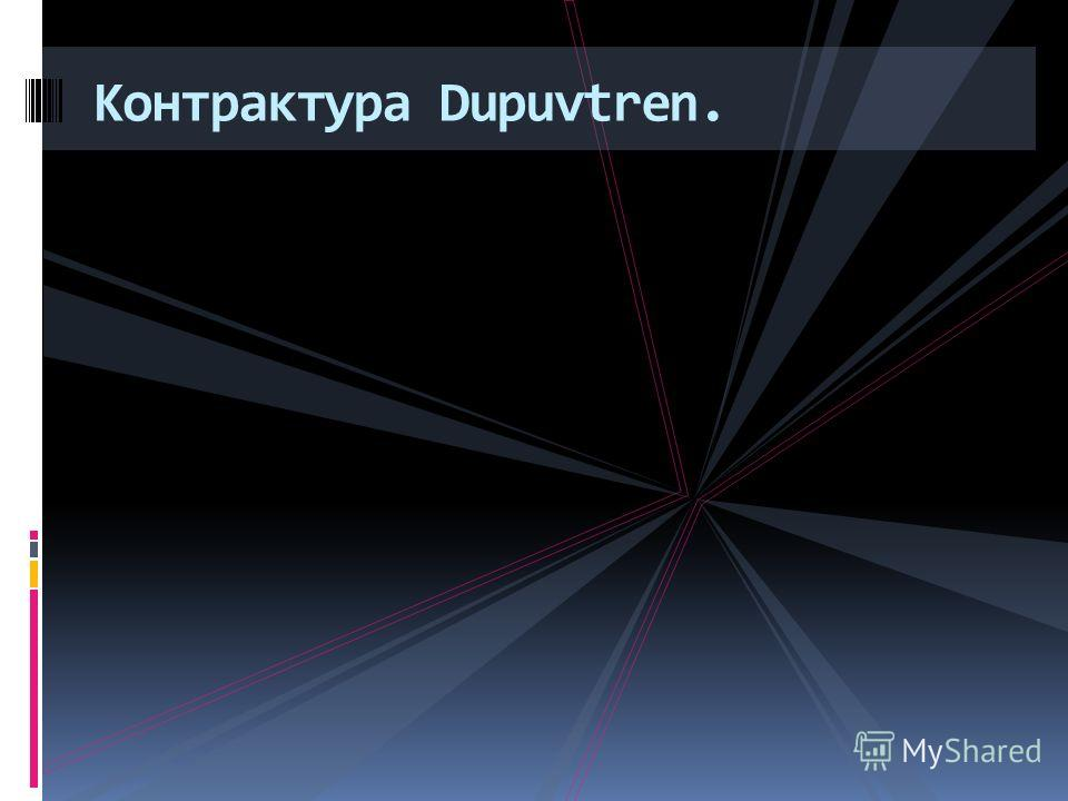 Контрактура Dupuvtren.