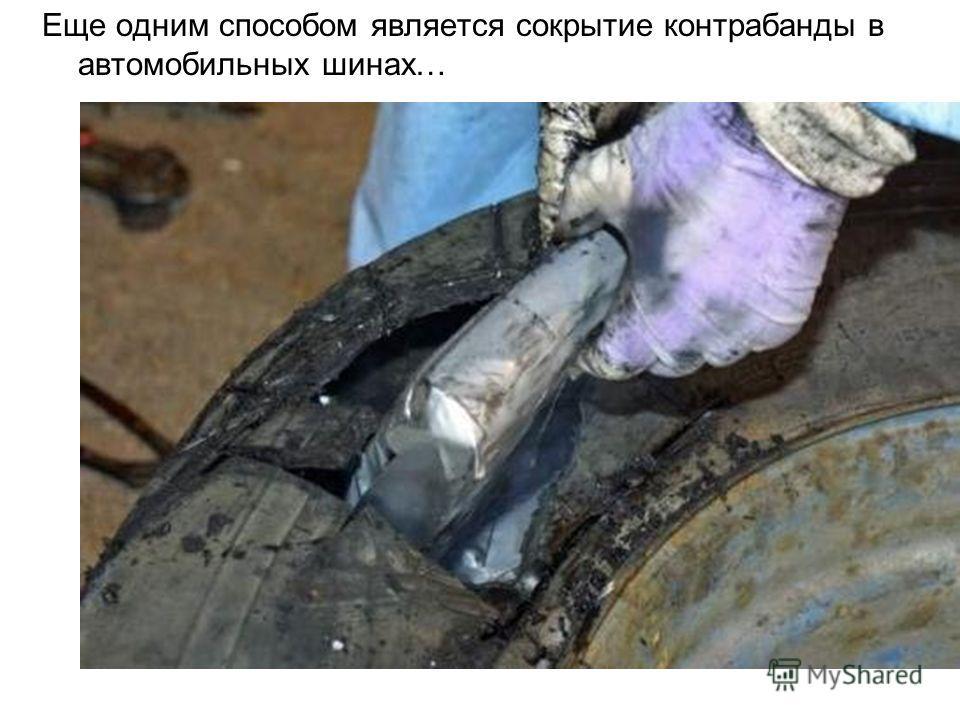 Еще одним способом является сокрытие контрабанды в автомобильных шинах…