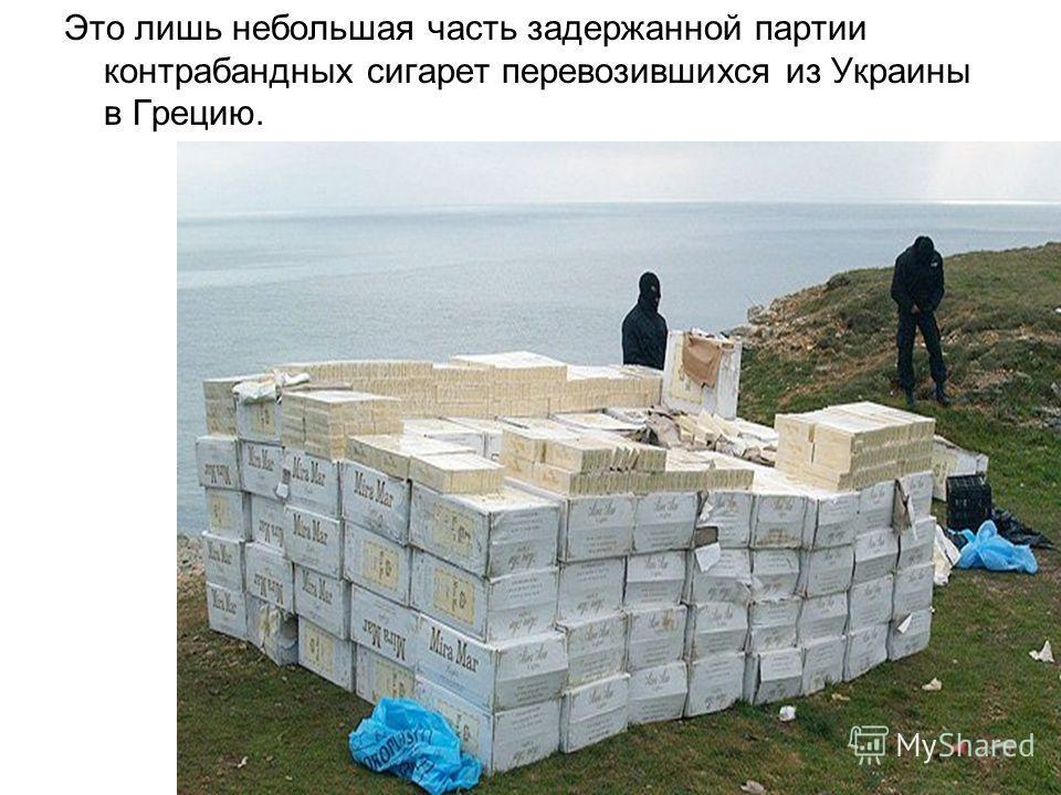 Это лишь небольшая часть задержанной партии контрабандных сигарет перевозившихся из Украины в Грецию.