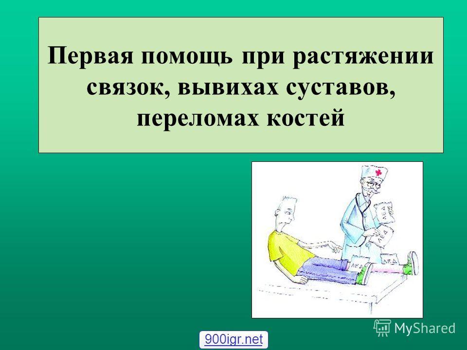 Первая помощь при растяжении связок, вывихах суставов, переломах костей 900igr.net