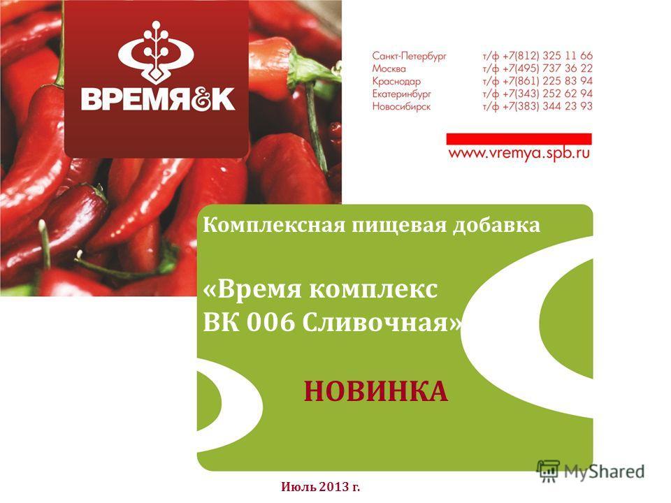 Комплексная пищевая добавка «Время комплекс ВК 006 Сливочная» НОВИНКА Июль 2013 г.