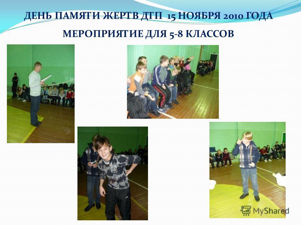 ДЕНЬ ПАМЯТИ ЖЕРТВ ДТП 15 НОЯБРЯ 2010 ГОДА МЕРОПРИЯТИЕ ДЛЯ 5-8 КЛАССОВ