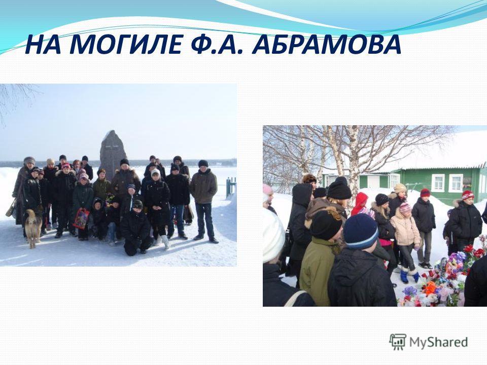 НА МОГИЛЕ Ф.А. АБРАМОВА