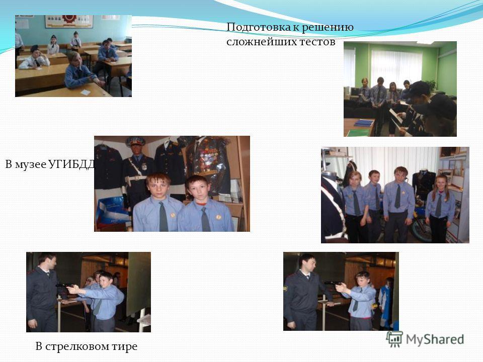 Подготовка к решению сложнейших тестов В музее УГИБДД В стрелковом тире