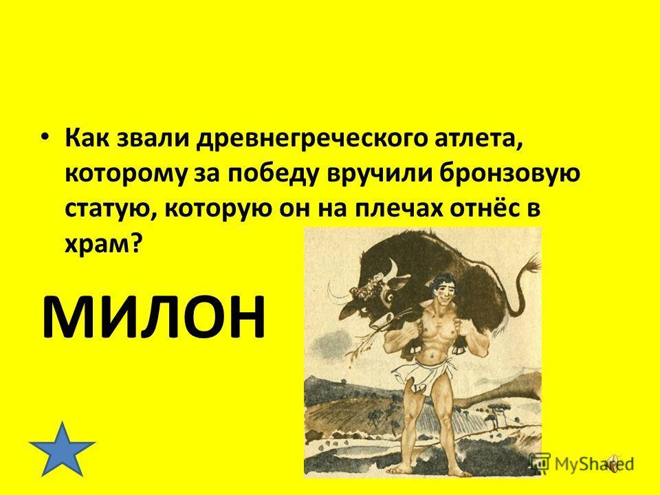 В каком году состоялись первые Олимпийские игры в Древней Греции? 776 г до н. э.