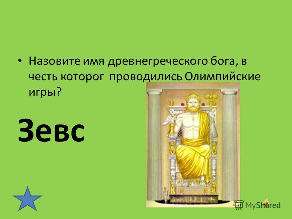 Назовите имя древнегреческого скульптора, автора статуи «Дискобол» Мирон
