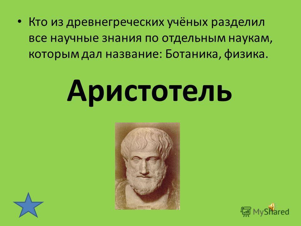 Имя знаменитого древнегреческого комедиографа Аристофан