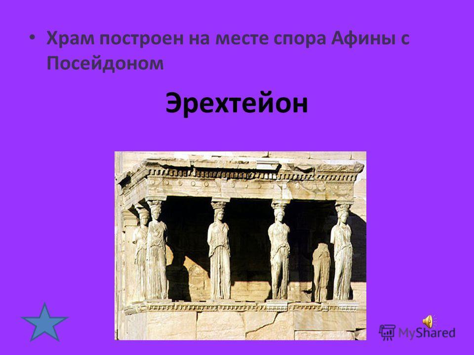 «Верхний город» в Афинах Акрополь