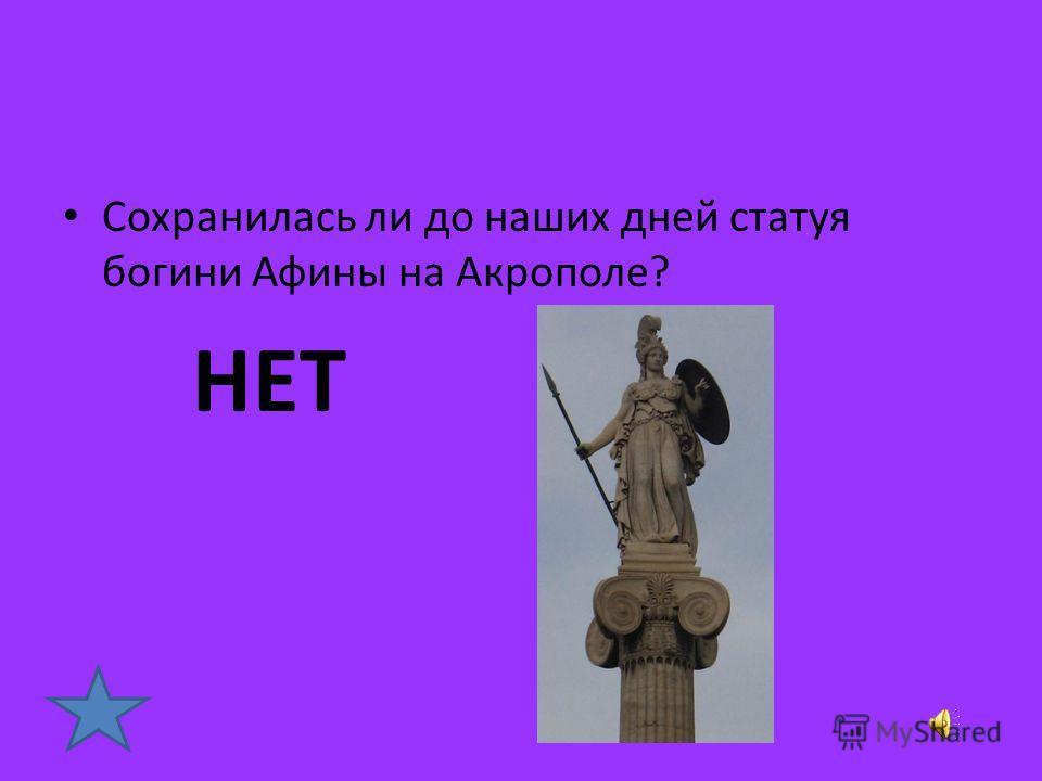 Храм построен на месте спора Афины с Посейдоном Эрехтейон