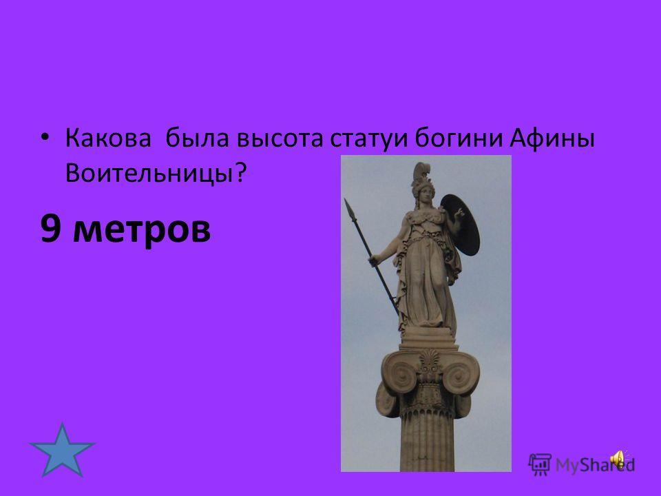 Сохранилась ли до наших дней статуя богини Афины на Акрополе? НЕТ