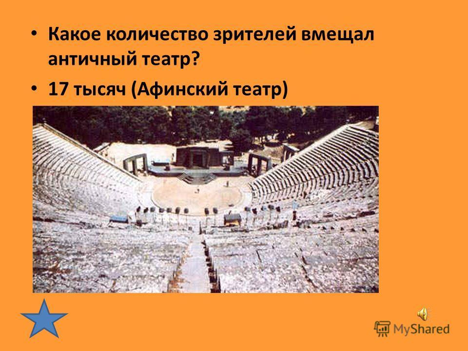 Кто занимал самые лучшие места в первом ряду? стратеги, жрецы Диониса, победители на Олимпийских играх