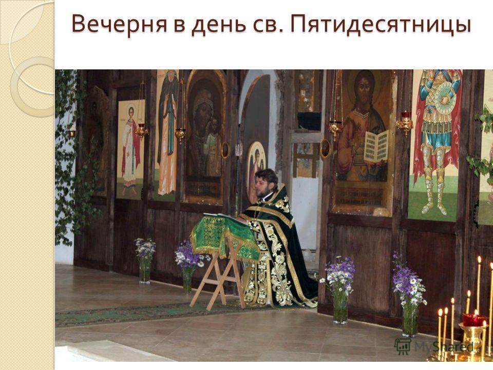 Вечерня в день св. Пятидесятницы